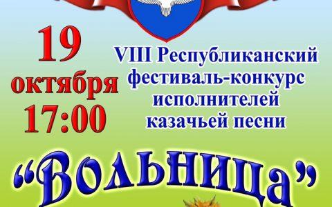 VIII Республиканский фестиваль-конкурс исполнителей казачьей песни «ВОЛЬНИЦА»