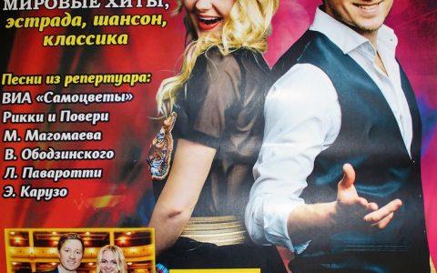 Вокальный дуэт Ксения и Александр Тыщик (г.Москва)
